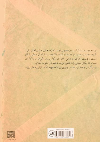 کتاب سوانح – احمد غزالی/ نشر ثالث