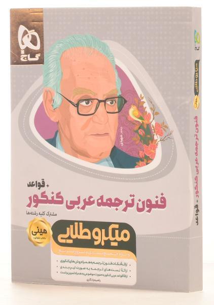 کتاب-میکرو-طلایی-فنون-ترجمه-عربی-کنکور-+-قواعد-گاج-3