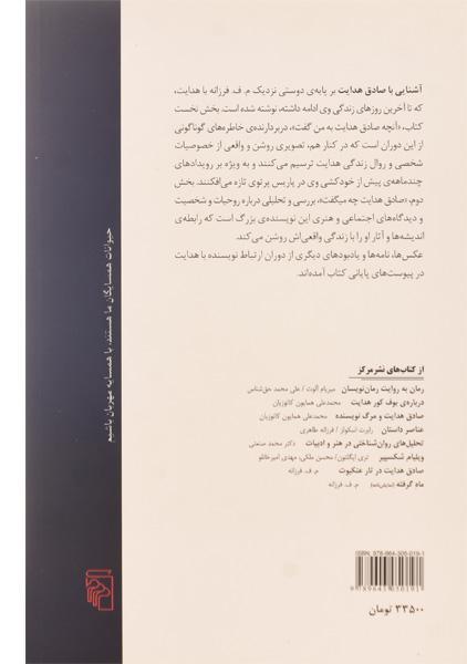 کتاب آشنایی با صادق هدایت – م. ف. فرزانه/ نشر مرکز
