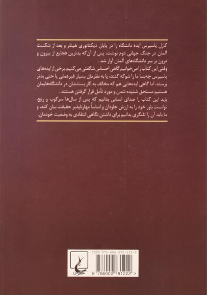 کتاب ایده دانشگاه – کارل یاسپرس/ پارسا / انتشارات ققنوس