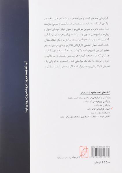 کتاب اصول کارگردانی تئاتر – احمد دامود/ نشر کتاب ماد