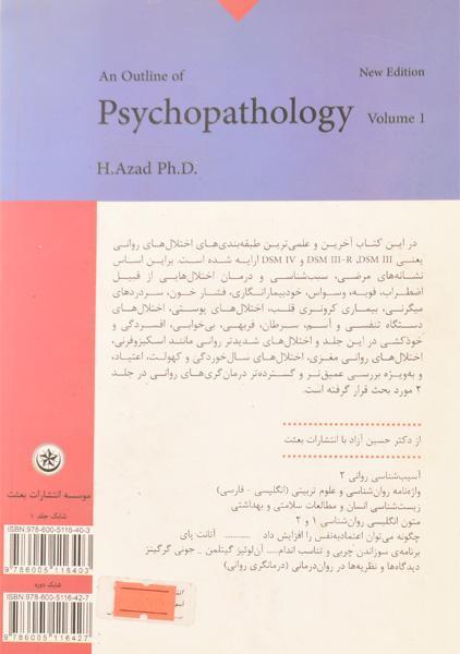 کتاب آسیب شناسی روانی ۱ – حسین آزاد/ انتشارات بعثت