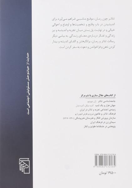 کتاب جادوی تئاتر – جلال ستاری/ نشر مرکز