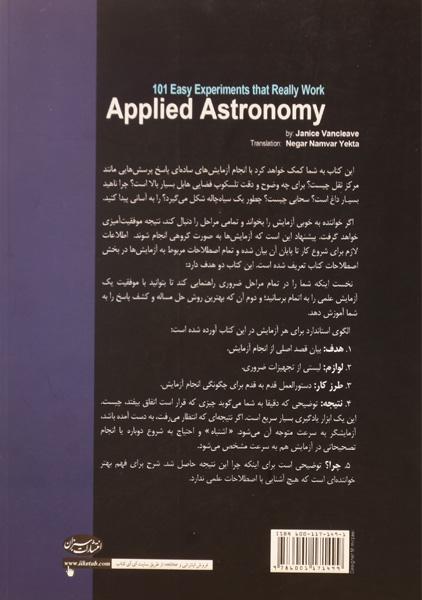 کتاب ۱۰۱ آزمایش ساده و علمی ستاره شناسی کاربردی – جانیکو وانکلیو
