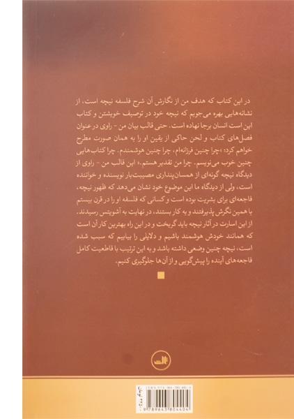 کتاب این است نیچه – گونتر شولته/ سعید فیروزآبادی/ نشر ثالث