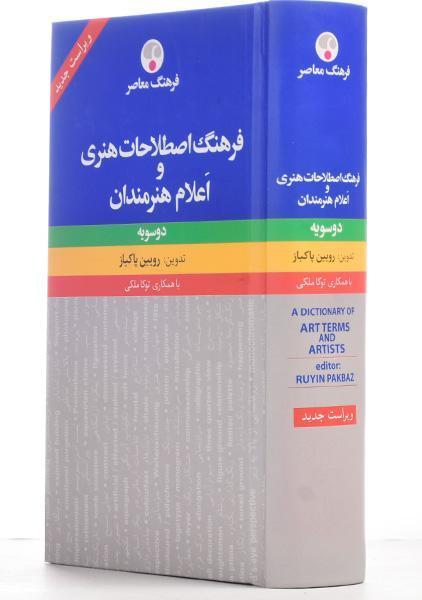 کتاب-فرهنگ-اصطلاحات-هنری-و-اعلام-هنرمندان-پاکباز-5