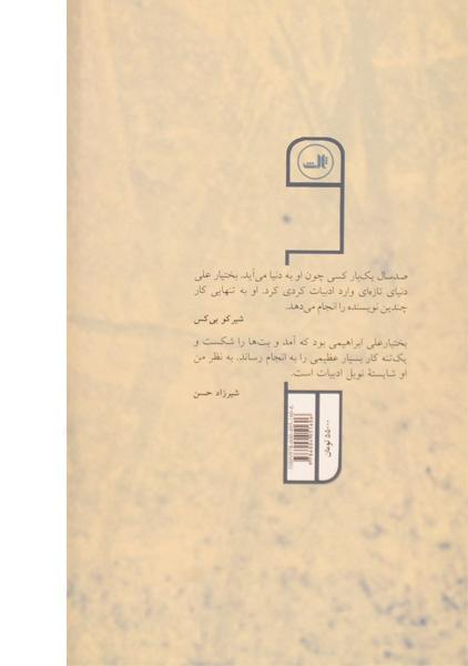 کتاب آخرین انار دنیا – بختیار علی/ مریوان حلبچه ای/ نشر ثالث
