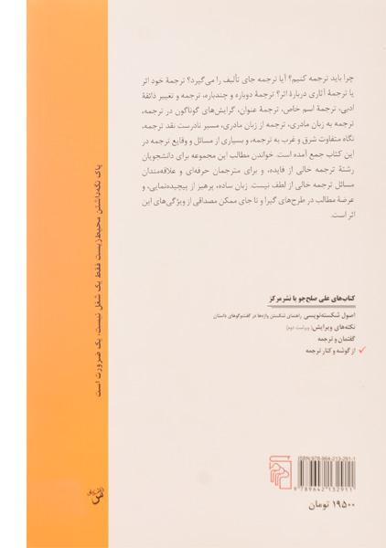 کتاب از گوشه و کنار ترجمه – علی صلح جو/ نشر مرکز