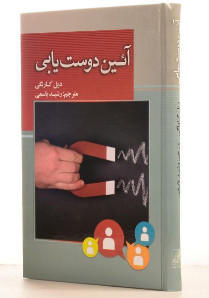 کتاب آئین دوست یابی – دیل کارنگی/ رشید یاسمی/ انتشارات بهزاد