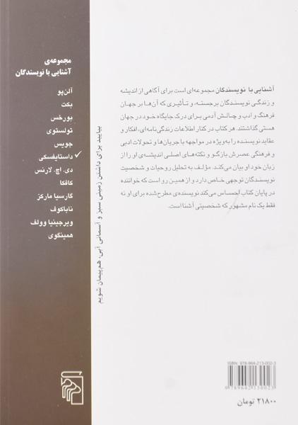 کتاب آشنایی با داستایفسکی – پل استراترن/ رضا نوحی/ نشر مرکز