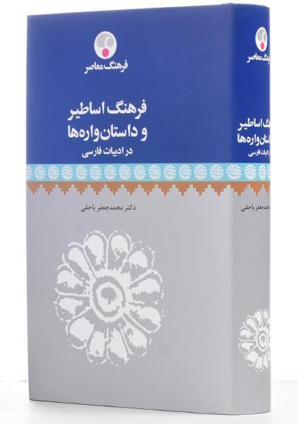کتاب فرهنگ اساطیر و داستان واره ها در ادبیات فارسی – یاحقی