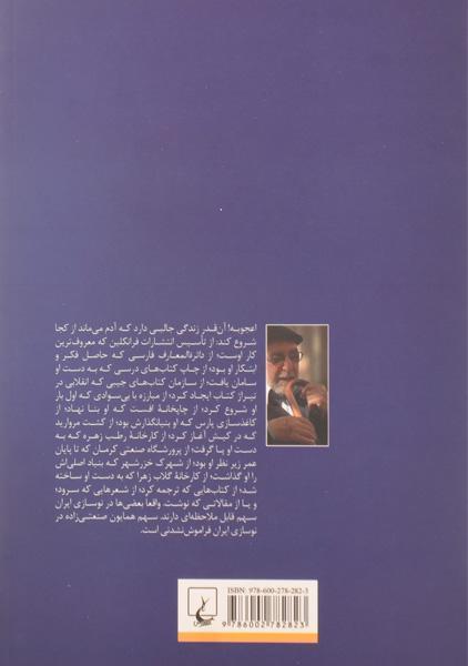 کتاب از فرانکلین تا لاله زار – سیروس علی نژاد/ نشر ققنوس