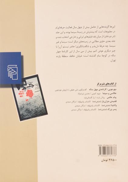 کتاب از کوچه سام – هوشنگ گلمکانی/ نشر مرکز