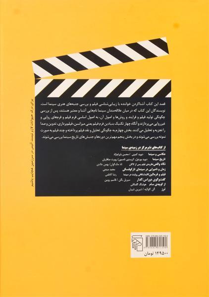 کتاب هنر سینما – دیوید بوردول/ فتاح محمدی/ نشر مرکز