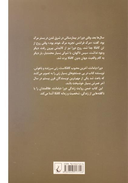 کتاب آخرین عشق کافکا – کاتی دیامانت/ سهیل سمی/ نشر ققنوس