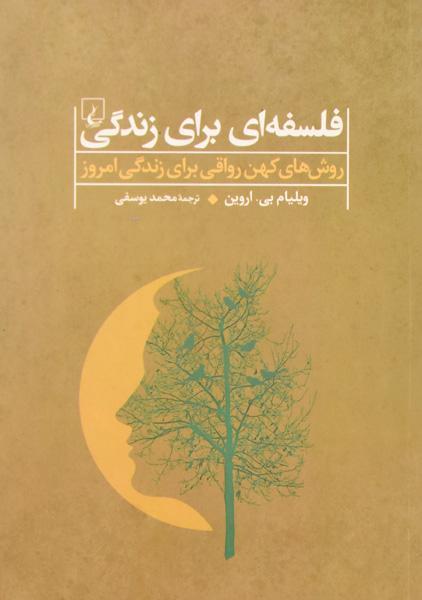 خرید کتاب فلسفه ای برای زندگی