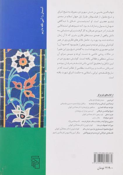 کتاب سهروردی و مکتب اشراق – مهدی امین رضوی/ کیوانی/ نشر مرکز