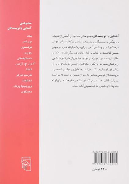 کتاب آشنایی با دی. اچ. لارنس – پل استراترن/ مقانلو/ نشر مرکز