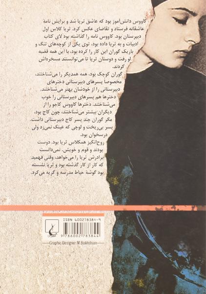 کتاب آن مادران، این دختران – بلقیس سلیمانی/ انتشارات ققنوس