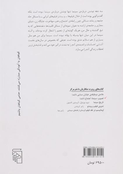 کتاب تصویر، سینما، اجتماع – روبرت صافاریان/ نشر مرکز