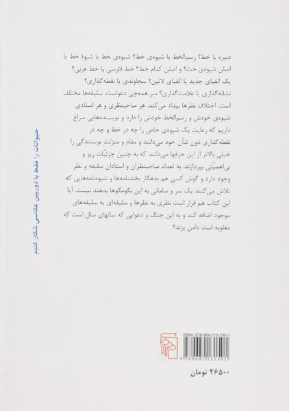 کتاب اندر آداب نوشتار – جعفر مدرس صادقی/ نشر مرکز