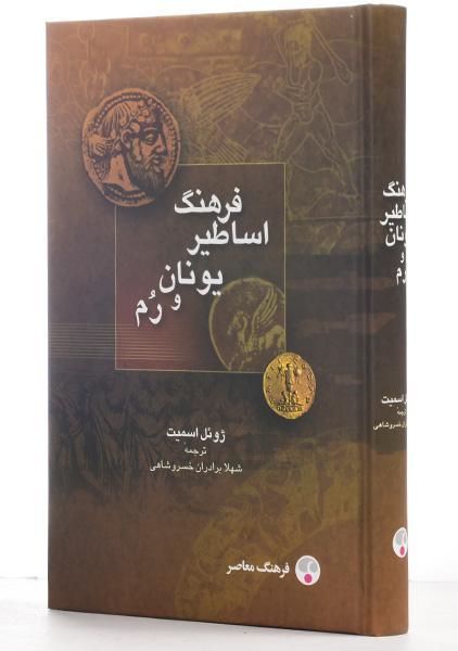 کتاب فرهنگ اساطیر یونان و رم – ژوئل اسمیت/ نشر فرهنگ معاصر