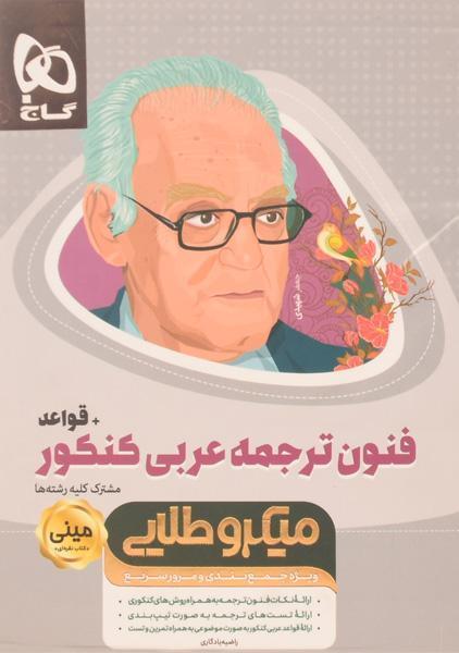کتاب-میکرو-طلایی-فنون-ترجمه-عربی-کنکور-+-قواعد-گاج-1