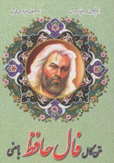 متن کامل فال حافظ با معنی جیبی