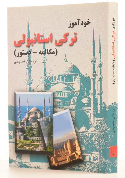 کتاب خودآموز ترکی استانبولی – ارسلان فصیحی/ انتشارات ققنوس