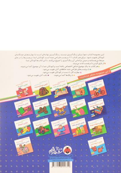 کتاب آشنایی با پرندگان (اون کیه؟ رنگش کنیم، خیلی قشنگش کنیم!)