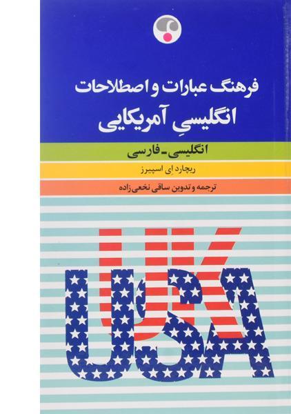 کتاب-فرهنگ-عبارات-و-اصطلاحات-انگلیسی-آمریکایی-اسپیرز-3