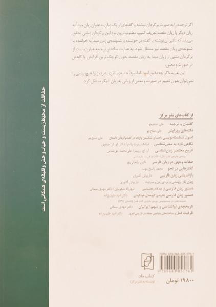 کتاب هفت گفتار درباره ی ترجمه – کورش صفوی/ نشر مرکز