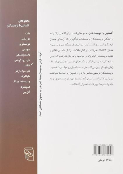 کتاب آشنایی با کافکا – پل استراترن/ احسان نوروزی/ نشر مرکز