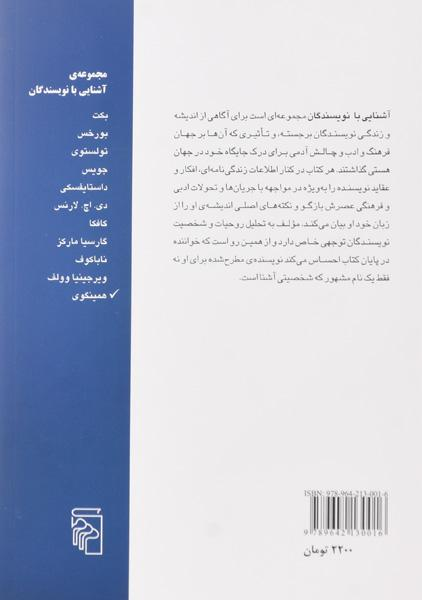 کتاب آشنایی با همینگوی – پل استراترن/ شیوا مقانلو/ نشر مرکز