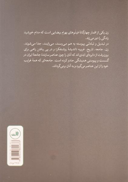 کتاب بهرام بیضایی؛ جدال با جهل – نوشابه امیری/ نشر ثالث
