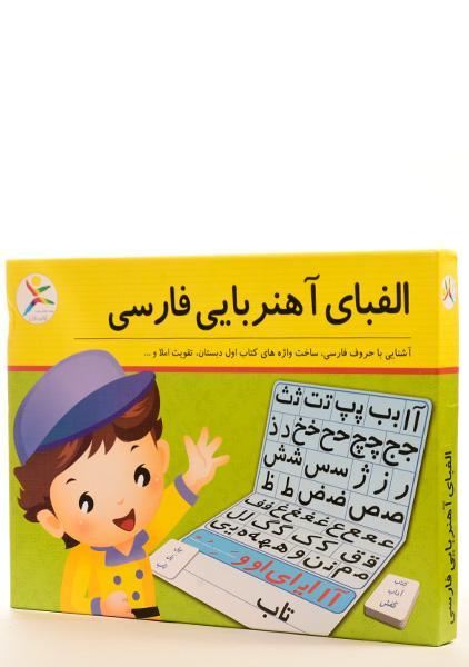 بازی-فکری-الفبای-آهنربایی-فارسی-آوای-باران-1