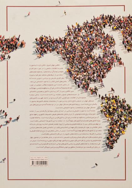 کتاب اطلس جهان امروز – انتشارات گیتاشناسی نوین
