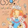 کتاب-جودی-ملکه-می-شود-جودی-دمدمی-13-فندق-2