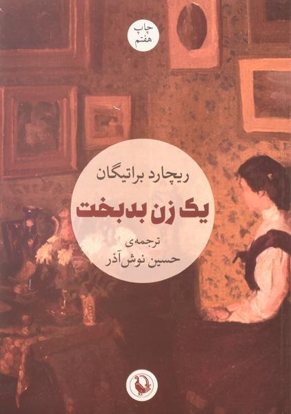 کتاب-یک-زن-بدبخت-براتیگان-2