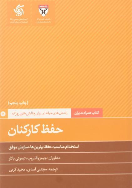 خرید کتاب حفظ کارکنان