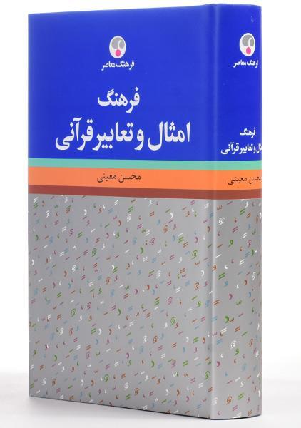 کتاب فرهنگ امثال و تعابیر قرآنی – محسن معینی/ فرهنگ معاصر