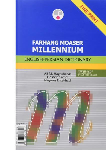 کتاب-فرهنگ-معاصر-هزاره-انگلیسی-فارسی-حق-شناس-3