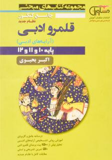 کتاب-مبحثی-قلمرو-ادبی-10-11-12-مشاوران-1