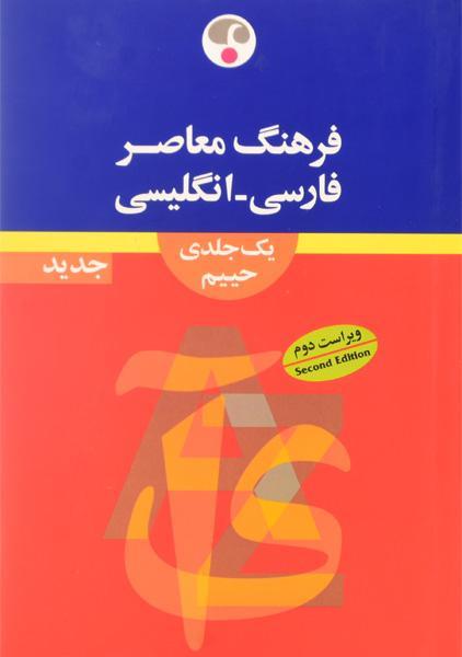 کتاب-فارسی-انگلیسی-یک-جلدی-حییم-فرهنگ-معاصر-3