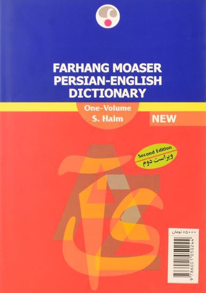 کتاب-فارسی-انگلیسی-یک-جلدی-حییم-فرهنگ-معاصر-2