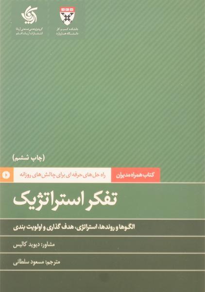 خرید کتاب تفکر استراتژیک