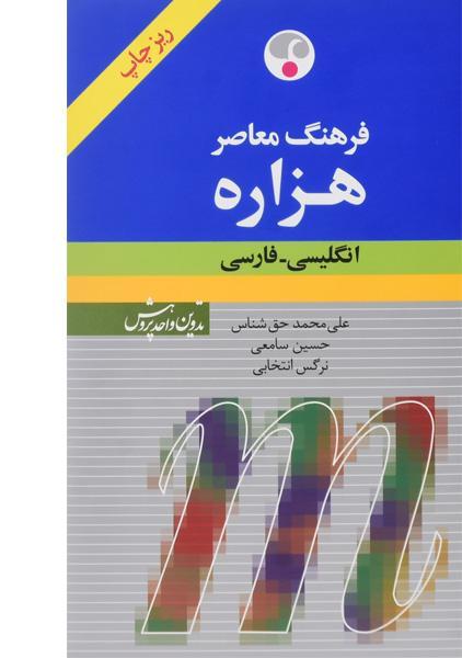 کتاب-فرهنگ-معاصر-هزاره-انگلیسی-فارسی-حق-شناس-2