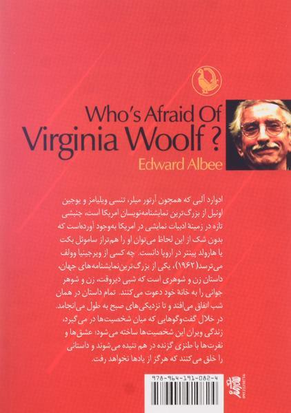 کتاب-چه-کسی-از-ویرجینیا-وولف-می-ترسد-آلبی-1