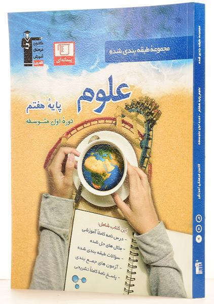 کتاب-علوم-هفتم-7-قلم-چی-2