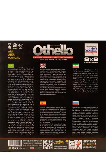 بازی فکری Othello اتللو (۸*۸) – فکرآوران